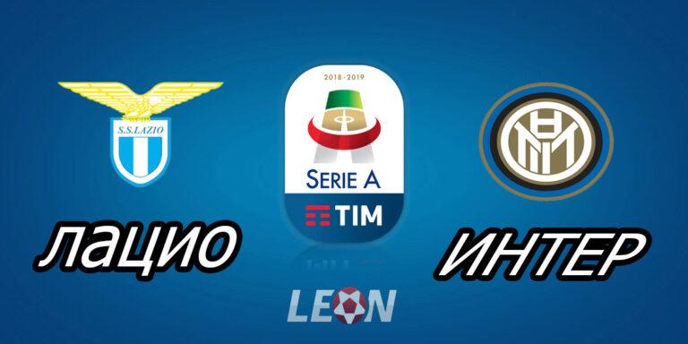 Прогноз на матч Лацио - Интер