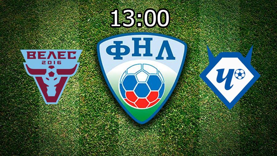 Прогноз на матч Велес - Чертаново