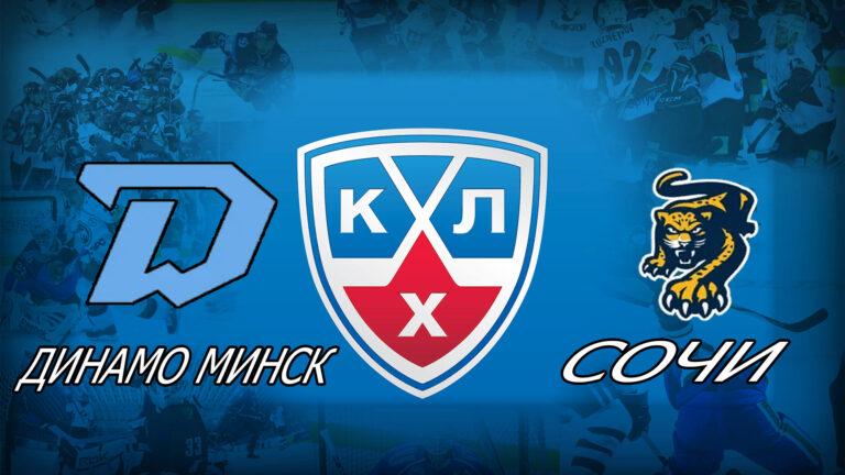 Прогноз на матч Динамо Минск - Сочи