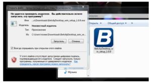 Начнется загрузка установочного файла. После скачивания, запустите файл BetcityDesktop_win_setup_1.0.9.exe (версия может отличаться).