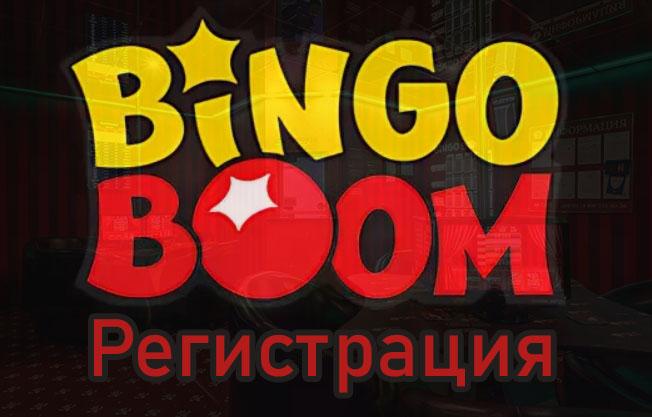 Как зарегистрироваться в БК Bingo Boom