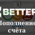 Как пополнить счёт в БК Беттери?