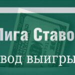 """Вывод выигрышей в БК """"Лига Ставок"""""""