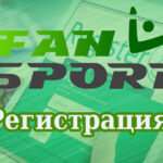 Регистрация в БК Fansport