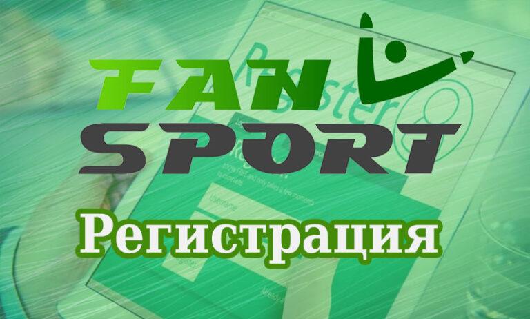 Регистрация в БК Fansport