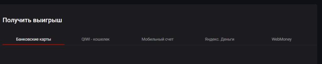 """Вывод денег с БК """"Олимп"""""""