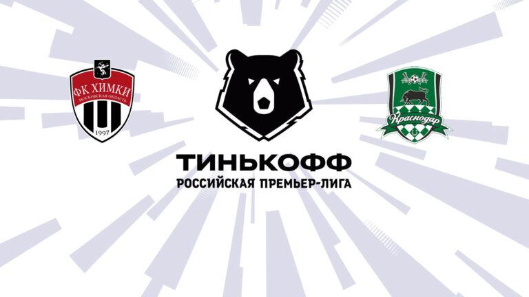 Прогноз на матч Химки - Краснодар