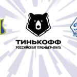 Прогноз на мачт Ростов - Динамо Москва