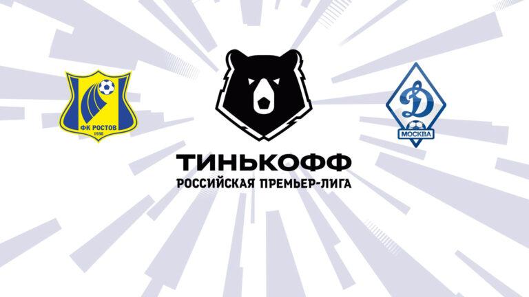 Прогноз на матч Ростов - Динамо Москва