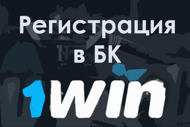 Регистрация в БК 1Win
