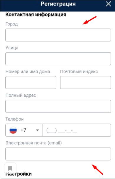 Регистрация БК Марафон