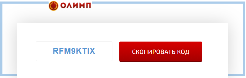 Прогноз на матч Шинник - Спартак Москва 2