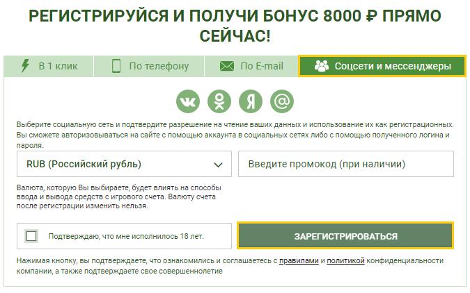 Регистрация в БК LineBet