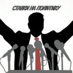 Ставки на политику - полный обзор
