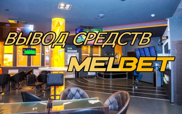 Вывод средств бк Мелбет