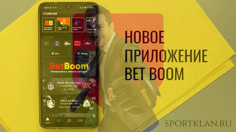 Скачать Бет Бум на Андроид
