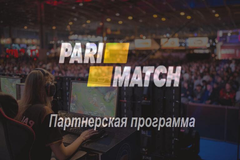 Партнёрская программа Parimatch