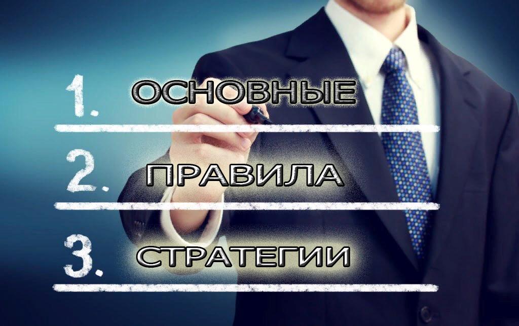 """Стратегия """"уверенность"""" - подробная инструкция FAQ"""