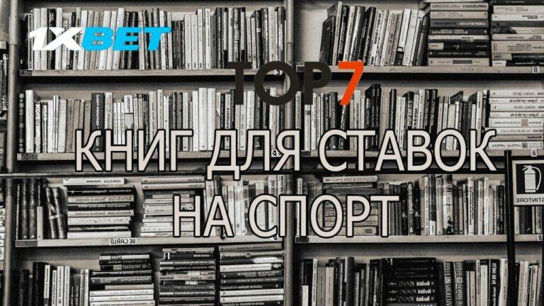 ТОП 7 книг для любителей ставок