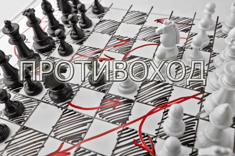 """Стратегия """"Противоход"""" в ставках"""