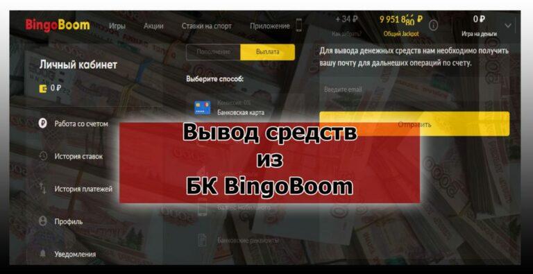 Вывод средств из БК Bingo Boom