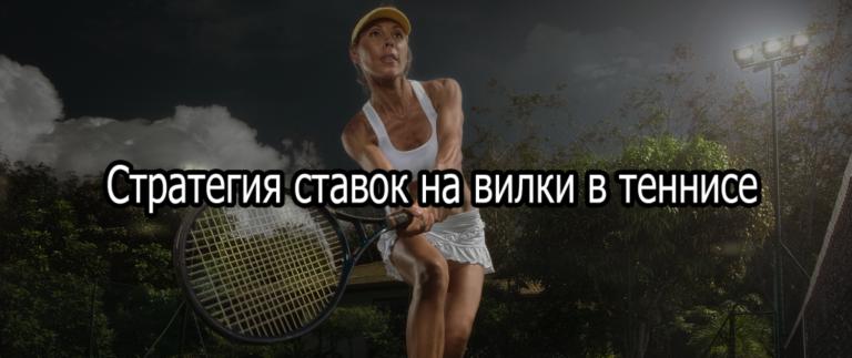 Стратегия ставок на вилки в теннисе