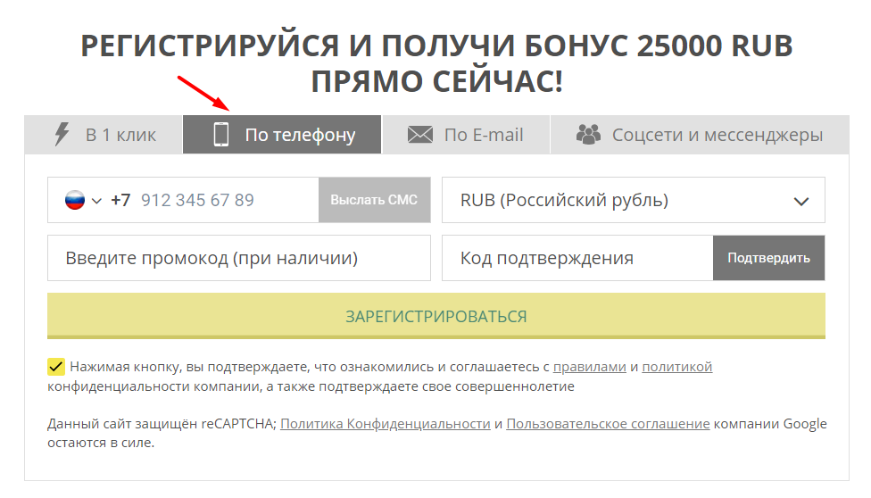Регистрация БК Betwiner Регистрация БК Betwiner