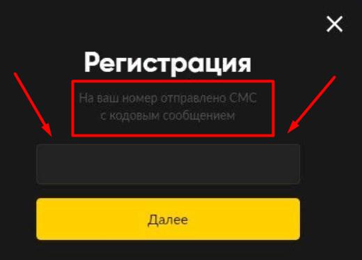 Регистрация БК Бет Бумм