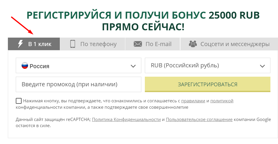 Регистрация БК Betwiner Регистраци
