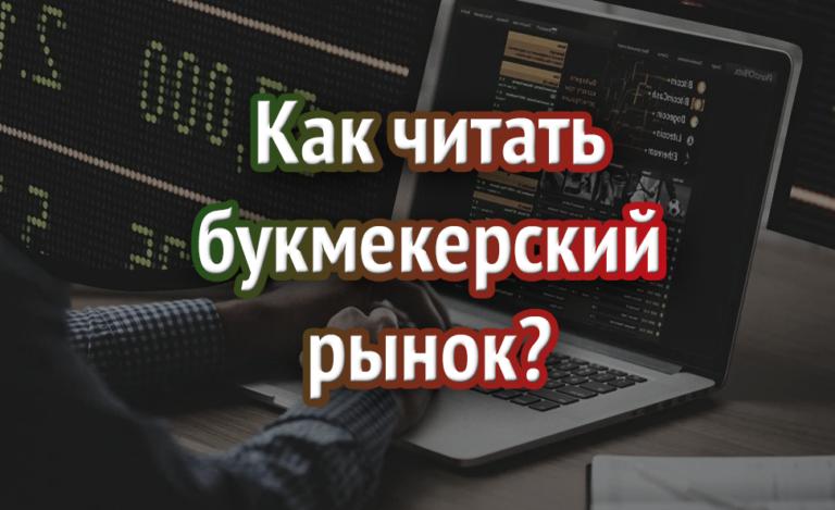 Как читать букмекерский рынок?