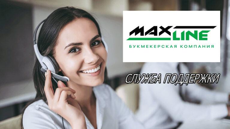 Как связаться с технической поддержкой БК Maxline?