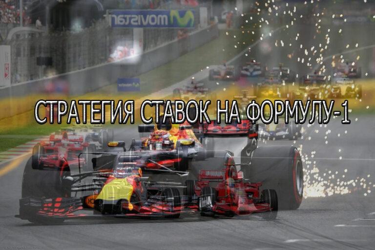 Стратегия ставок на Формулу 1