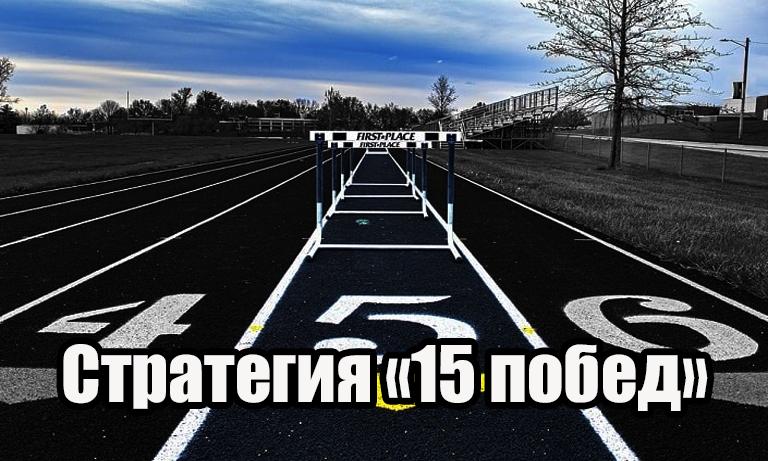 Стратегия ставок «15 побед»