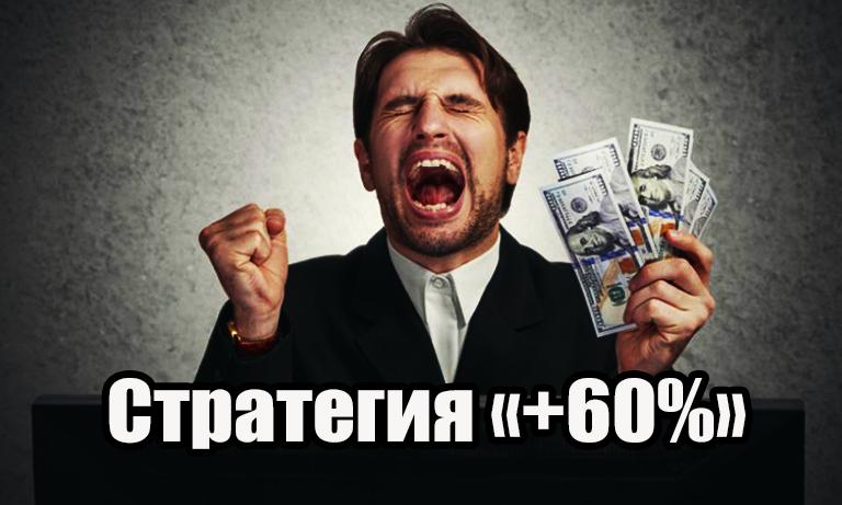 Стратегия ставок «+60%»