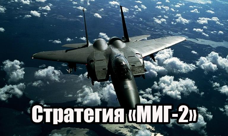Стратегия ставок «МИГ-2»