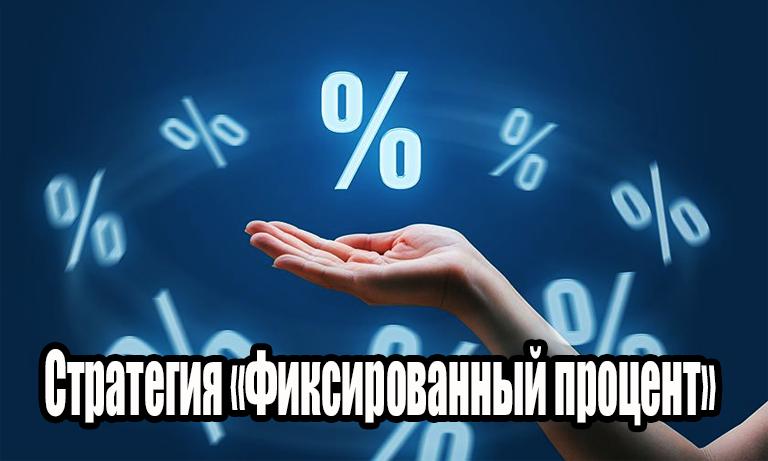 Стратегия ставок «Фиксированный процент»