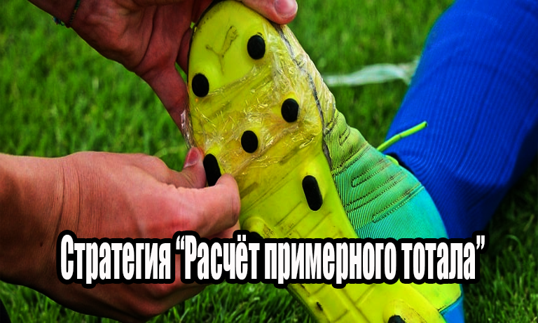 «Расчёт примерного тотала» в футбольных матчах