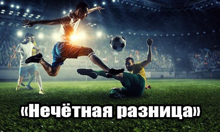 «Нечётная разница» в ставках на футбол