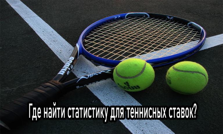 Где найти статистические данные для ставок на теннис?