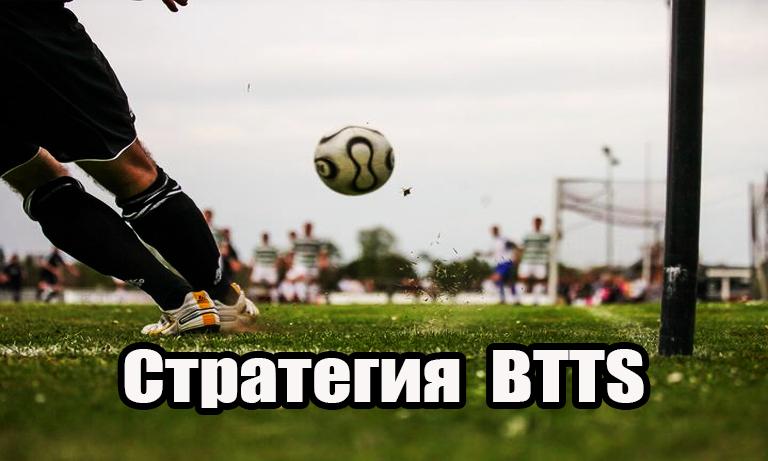 Математическая стратегия BTTS в ставках на футбол