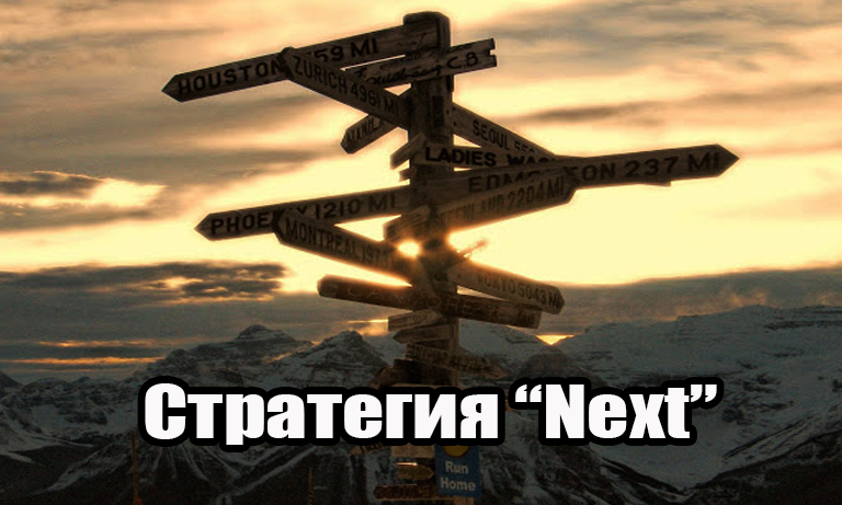 Стратегия ставок «Next»
