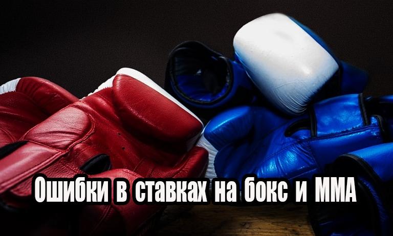 Основные ошибки беттеров в ставках на бокс и ММА