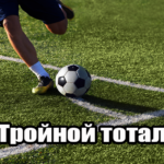 Тройной тотал в ставках на футбол