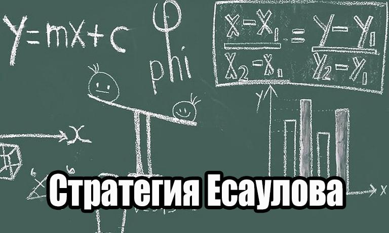 Стратегия Есаулова: футбольные ставки на ТМ голов