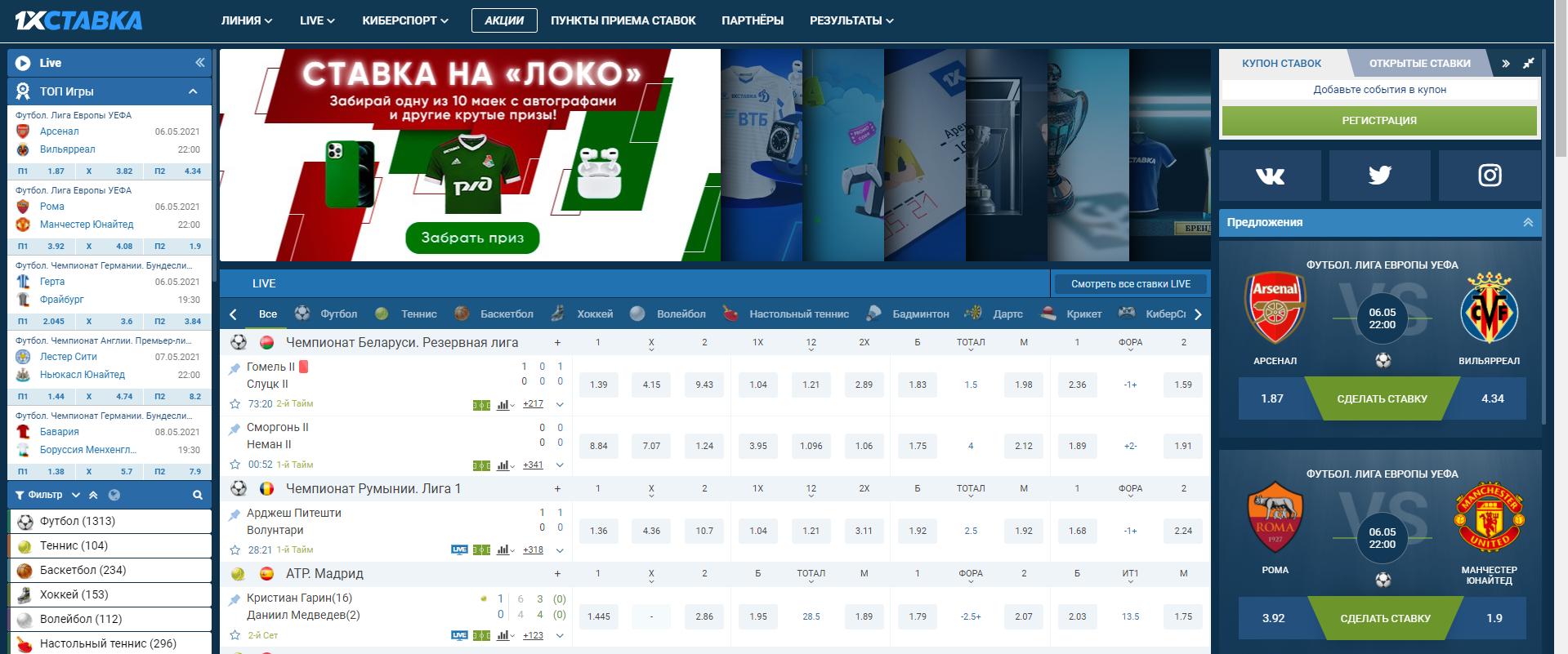 Букмекерские конторы в Москве: рейтинг