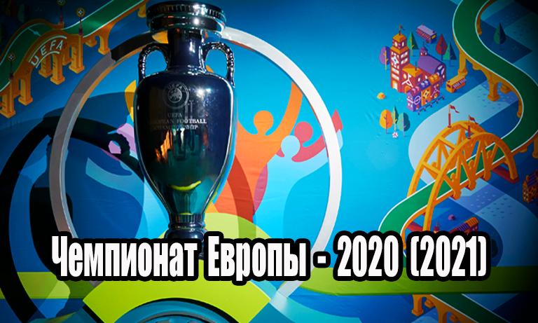 Евро-2020 (2021): всё о предстоящем турнире и ставках