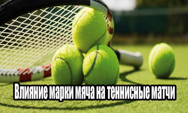 Как влияет марка мяча на теннисный матч?