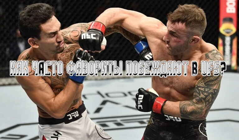 Как часто фавориты побеждают в UFC?