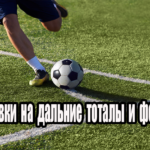 Дальние тоталы и форы: стратегия ставок на футбол