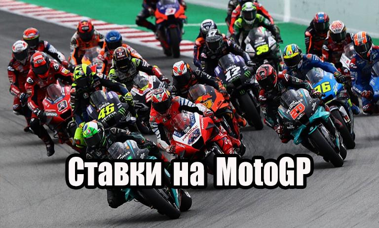Особенности ставок на MotoGP